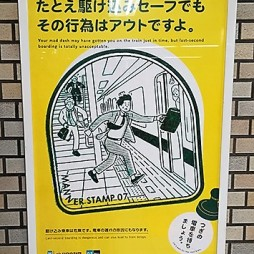 Poster in Japan
